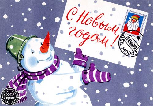 62 советская открытка с новым годом