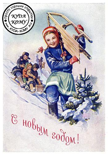 81 советская открытка с новым годом